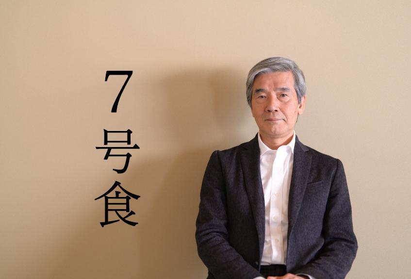 7号食 玄米 冨田