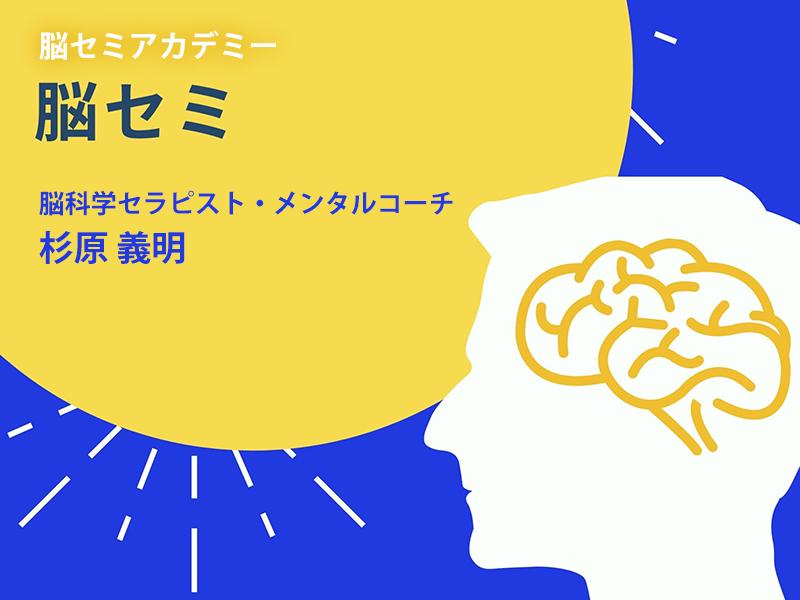 脳セミ 脳科学セラピストメンタルコーチ 杉原義明 バナー