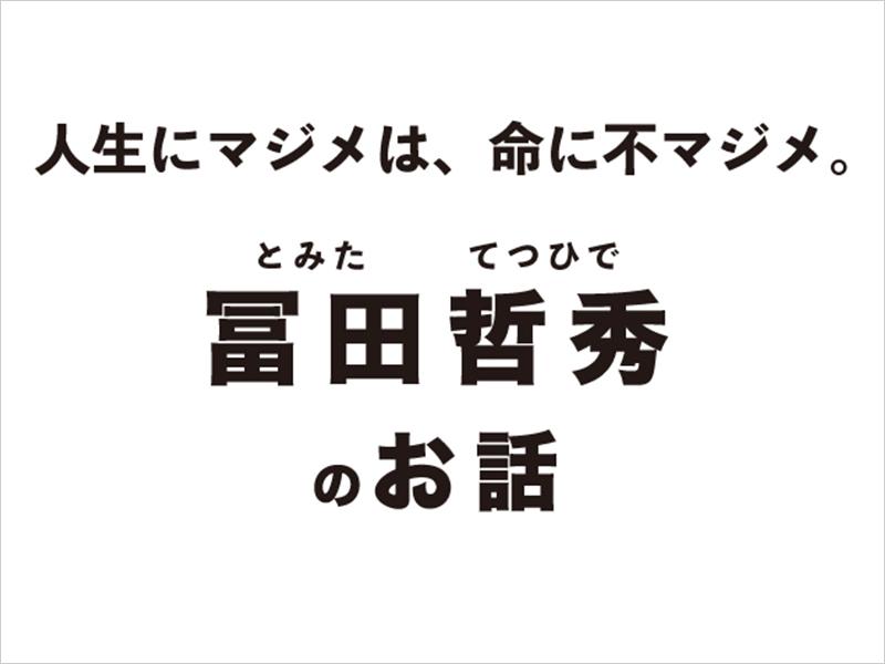 7号食 冨田哲秀 BL研究所 バナー