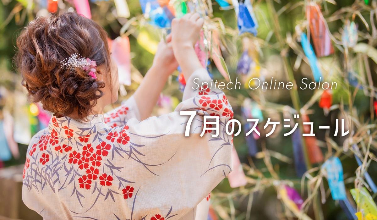 Spitech2021年7月イベントスケジュール