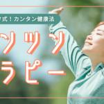 ツンツンセラピー 冨田哲秀