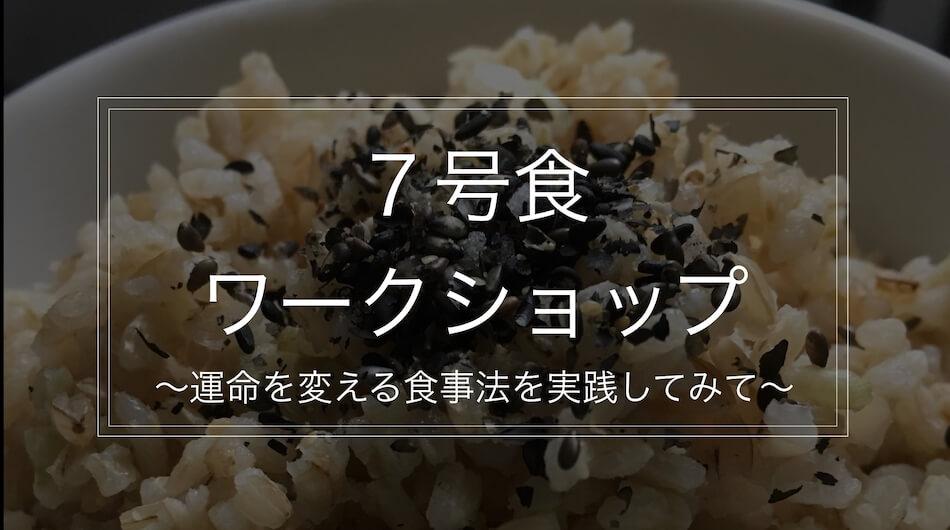 6/19(土) トミタ式7号食オンラインワークショップ