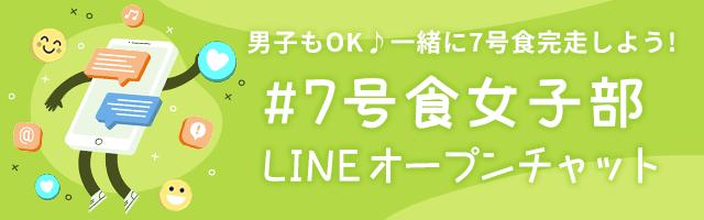 7号食女子部 LINEオープンチャット
