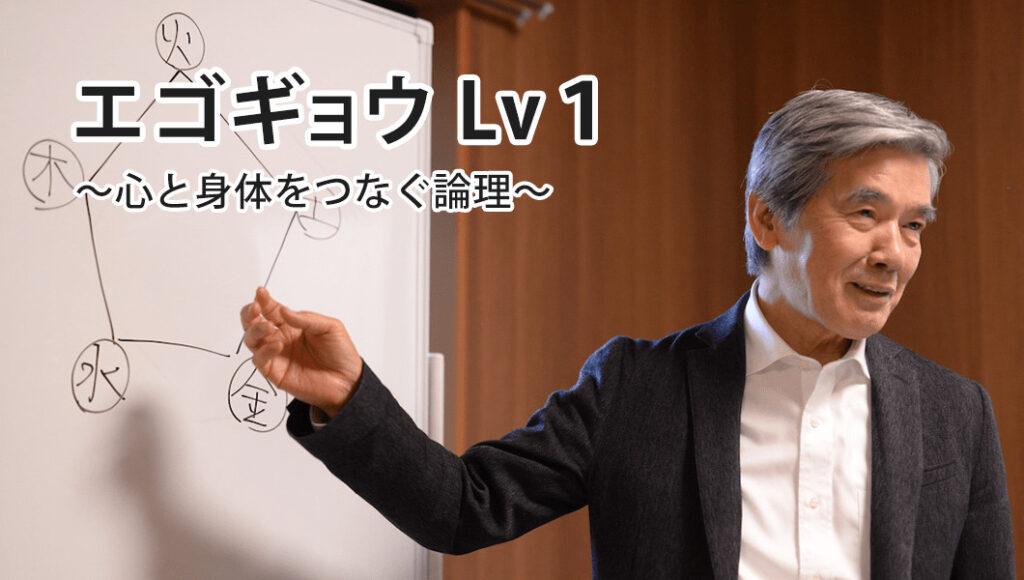 エゴギョウ Lv1 冨田哲秀
