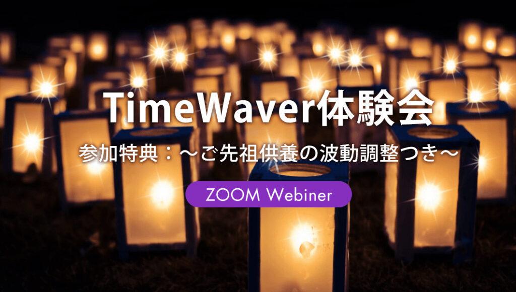 8/3 ご先祖供養の波動調整付!TimeWaver(タイムウェーバー)体験会@ZOOMウェビナー