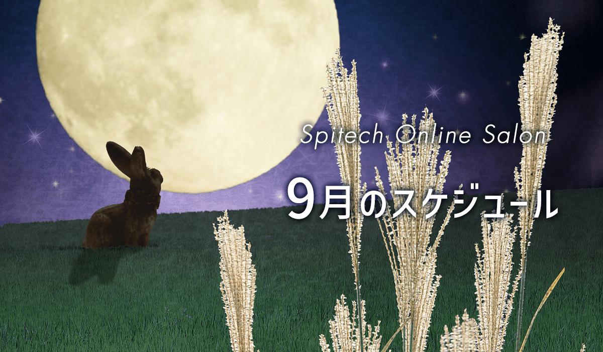 Spitech2021年9月イベントスケジュール