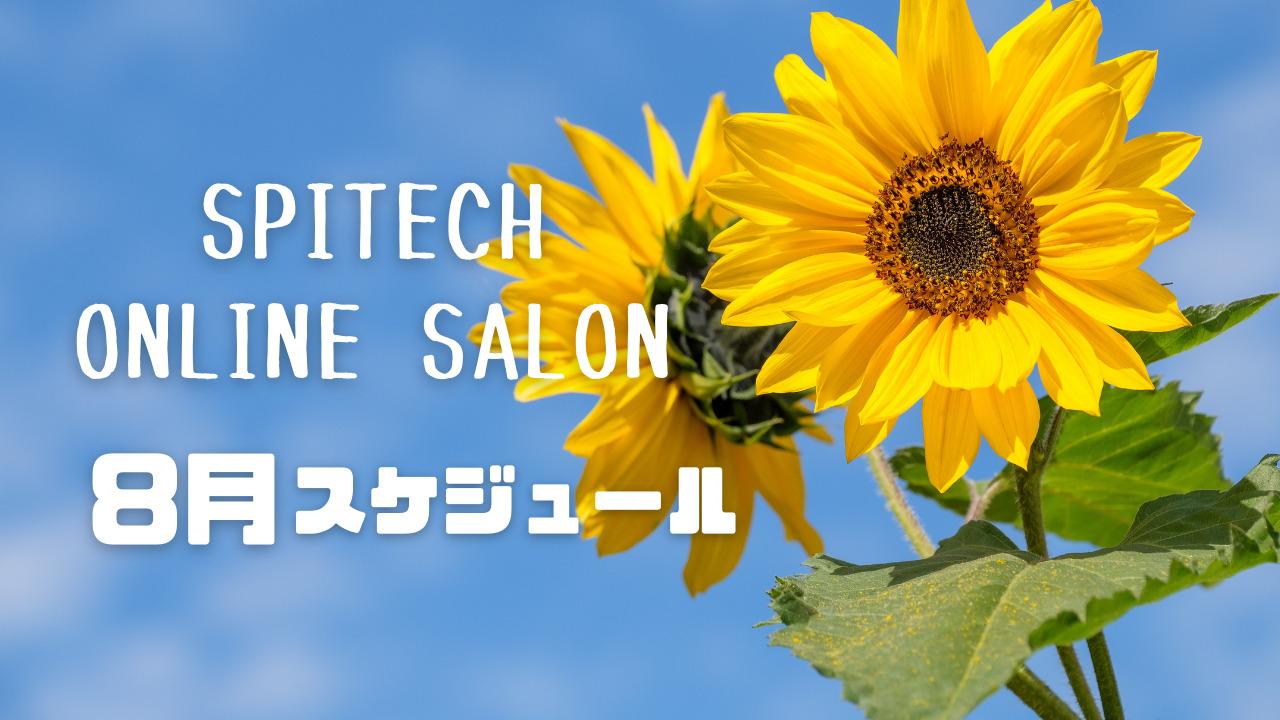 Spitech2021年8月イベントスケジュール