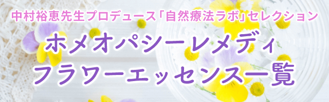 中村裕恵先生プロデュースホメオパシーレメディフラワーエッセンス一覧
