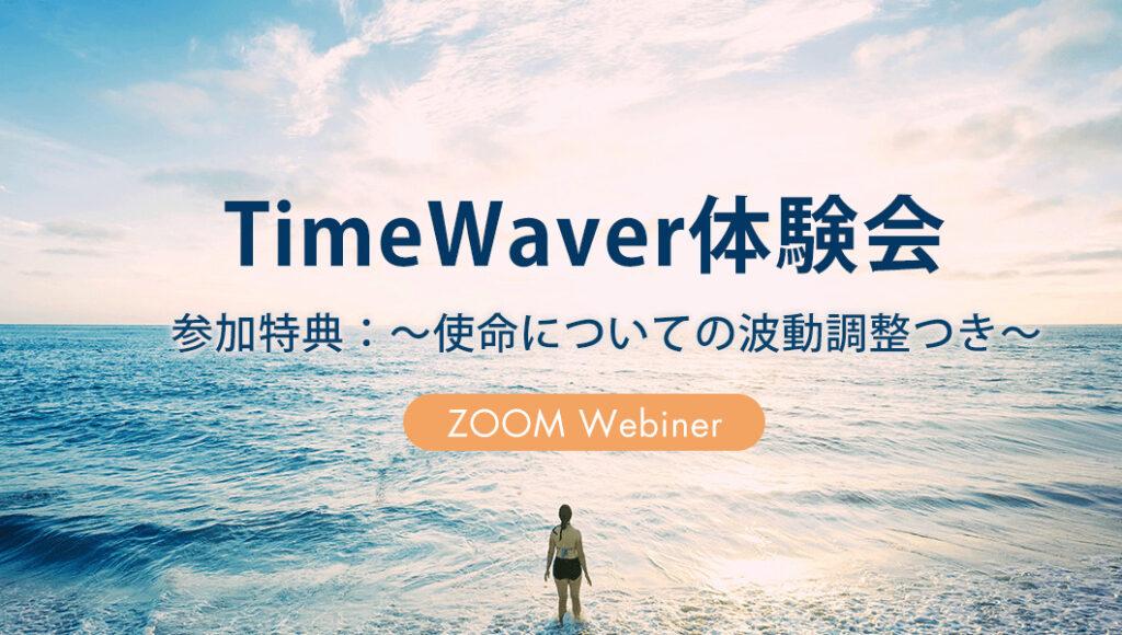 9/8 使命についての波動調整付!TimeWaver(タイムウェーバー)体験会@ZOOMウェビナー