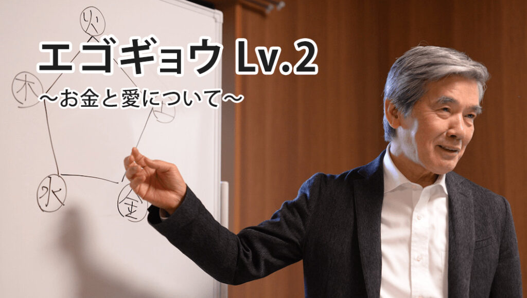 エゴギョウ Lv2 冨田哲秀