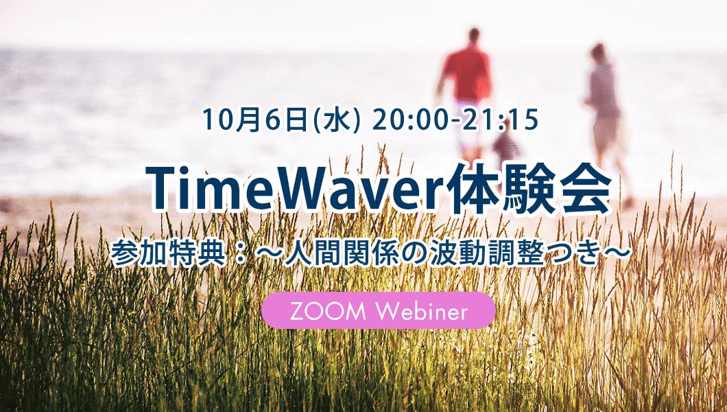 10/6 人間関係についての波動調整付!TimeWaver(タイムウェーバー)体験会@ZOOMウェビナー